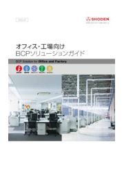 【資料】オフィス・工場向けBCPソリューションガイド 表紙画像