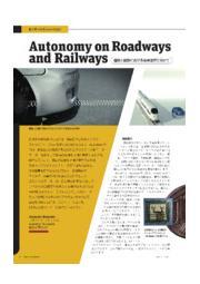 道路と線路における自律走行に向けて 表紙画像