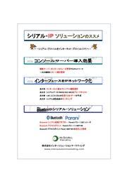 【提案資料】 シリアルIPソリューションのススメ 表紙画像