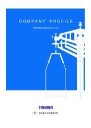 株式会社宝計機製作所 会社案内 表紙画像
