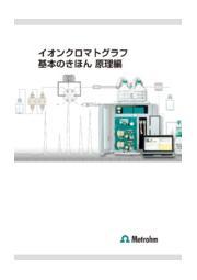 【技術資料】イオンクロマトグラフ基本のきほん 原理編 表紙画像
