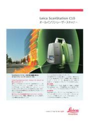オールインワンレーザースキャナー ScanStation C10 表紙画像