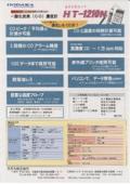 ホダカ1210NEWカタログ