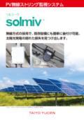 太陽誘電株式会社Solmivカタログ