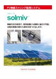 太陽誘電株式会社Solmivカタログ 表紙画像