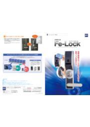 非接触IC錠『Fe-Lock(エフイー・ロック)』 表紙画像