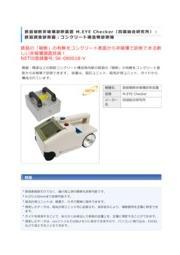 鉄筋破断非破壊診断装置 M.EYE Checker レンタル 表紙画像