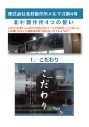 北村製作所「4つの誓い」 表紙画像