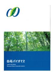 株式会社白石バイオマス 総合カタログ 表紙画像