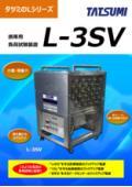 低圧用乾式負荷試験装置『L-3SV』【サーバーラック対応】