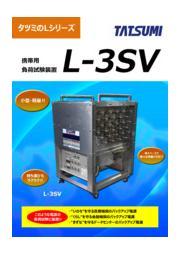 低圧用乾式負荷試験装置『L-3SV』【サーバーラック対応】 表紙画像