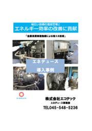 【導入事例集進呈】空調電力削減システム『ENEDUCE』 表紙画像