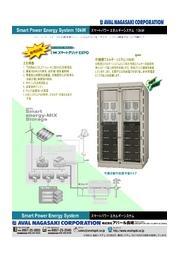 スマートパワー エネルギーシステム  10kW 表紙画像