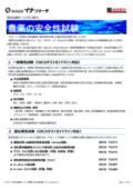 受託試験サービス『農薬の安全性試験』