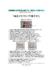 温度メモリセンサ(端子付)製品カタログ 表紙画像