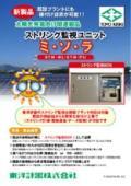 太陽光発電向け関連製品 ストリング監視ユニット ミ・ソ・ラ