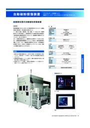 磁粉探傷『画像処理式自動磁粉探傷装置』 表紙画像