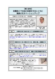 【耐震マット・耐震金具 導入事例】医療法人社団 聖山会 川南病院 様 表紙画像