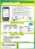 アプリケーション「SmartScanUP」の製品カタログ 表紙画像