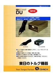 電動トルクドライバー「電動ユニトルク DUシリーズ」カタログ 表紙画像