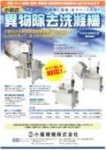 バッチ式小型異物除去洗滌機『KWM-888MS型・M型』