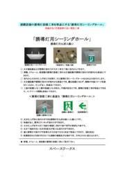 誘導灯用シーリングホール製品カタログ 表紙画像