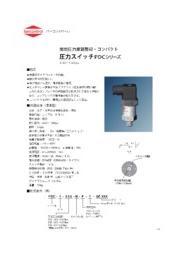 圧力スイッチ PDCシリーズ 0.02~1.6Mpa 表紙画像