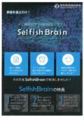 ナビ機能付き多目的探索システム『Selfish Brain』