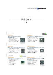 コントロン社製 製品ガイド 表紙画像