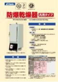 防爆乾燥器(汎用タイプ)『DBOシリーズ』