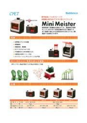 小型光造形装置『Mini Meister』 表紙画像