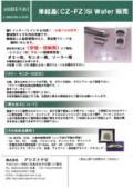 単結晶(CZ-FZ)Si Wafer 販売 表紙画像