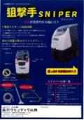 温水エクストラクター「スナイパー」