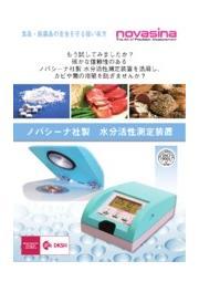 水分活性測定装置 ≪選定の基礎知識≫プレゼント! 表紙画像