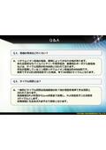 『ポータブル蓄電池のオーダーメイド Q&A資料』