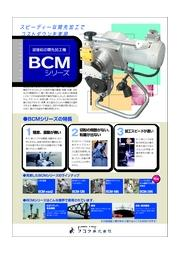 溶接前の開先加工機 BCMシリーズ 表紙画像