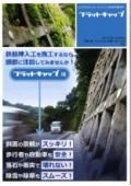 フラットキャップ2【カタログ】