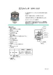 圧力スイッチ SPW-181F 表紙画像