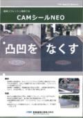 舗装リフレッシュ補修工法 「CAMシールNEO」 表紙画像