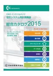 CAG インスツルメンツ 空圧システム用計測機器 総合カタログ2015 表紙画像