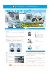カット機・研磨機による受託サービスカタログ 表紙画像
