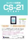 コンクリート改質剤『CS-21クリアー』 表紙画像
