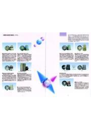星光社 電力制御装置カタログ 表紙画像