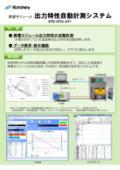 熱電モジュール用 加熱試験装置 オプション資料1 表紙画像