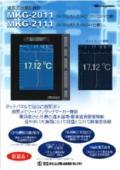 液晶式水温記録計 「MKG-2011、MKG-2111」 表紙画像
