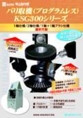 揺動式面取り機『KSG-300シリーズ』