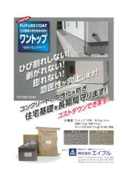 住宅基礎の弾性美装保護材『フューチャーコート ワントップ』 表紙画像
