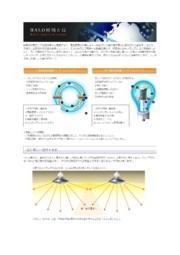 無電極放電ランプ 「HALO照明とは?」 表紙画像