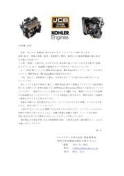 エンジン「JCB・KOHLER製ディーゼルエンジン」 表紙画像