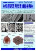 生物膜処理用炭素繊維接触材